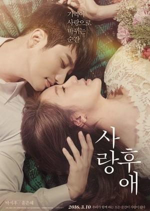 After Love (2020) Korean movie Cast & Release Details