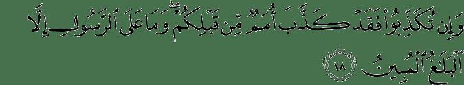 Surat Al 'Ankabut Ayat 18