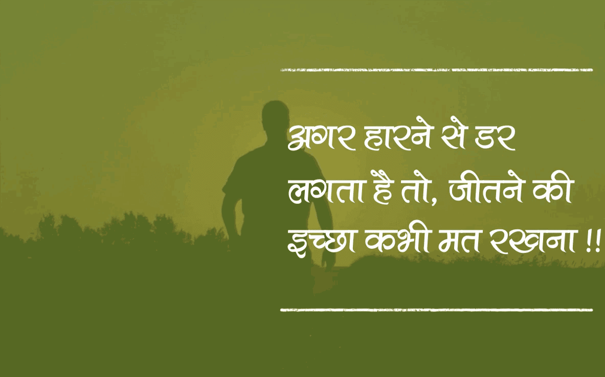 Sales Motivational Quotes Best Motivational And Inspirational Quotes In Hindi