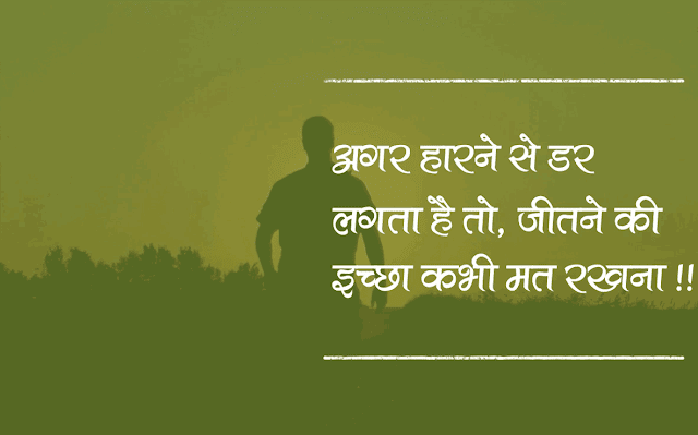 motivational quotes in hindi for business, motivational quotes in hindi for sales team, motivational quotes in hindi for network marketing, motivational quotes in hindi for ias, motivational quotes in hindi good morning, motivational quotes in hindi for girlfriend, inspirational quotes in hindi on god, great motivational quotes in hindi, gym motivational quotes in hindi, geeta motivational quotes in hindi, motivational & general quotes in hindi, gandhi motivational quotes in hindi, motivational quotes in hindi hd, motivational quotes in hindi hd images, motivational quotes in hindi hitler, inspirational quotes in hindi hd wallpaper, inspirational quotes in hindi hd, motivational quotes in hindi for hard work,