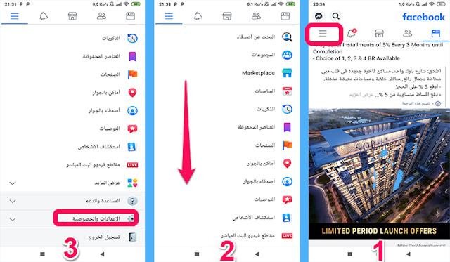 كيفية -حذف- حساب- الفيس بوك- نهائيا -من -الموبايل