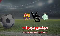 نتيجة مباراة برشلونة وفرينكفاروزي ميكس فور اب بتاريخ 02-12-2020 في دوري أبطال أوروبا