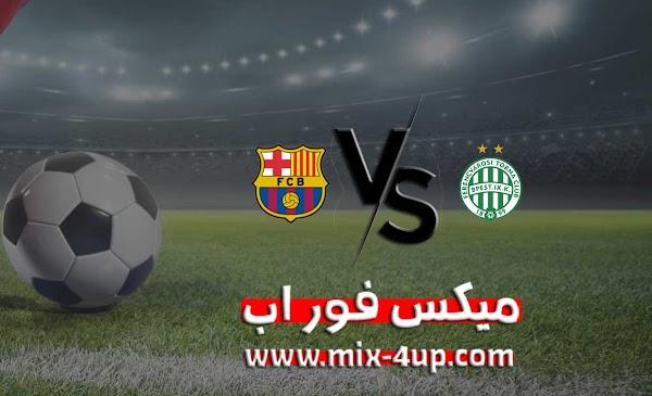 مشاهدة مباراة برشلونة وفرينكفاروزي بث مباشر ميكس فور اب بتاريخ 02-12-2020 في دوري أبطال أوروبا