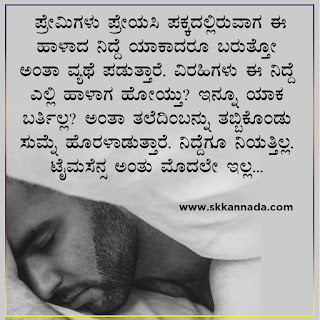 feeling sad Love Quotes in Kannada