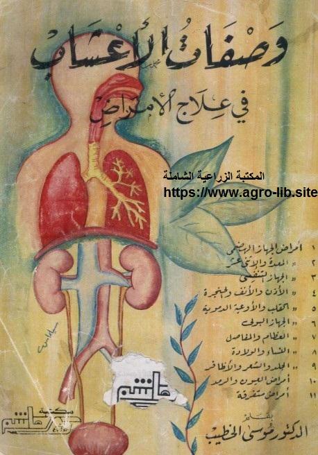 كتاب :  وصفات الأعشاب في علاج الأمراض