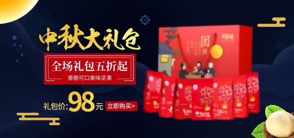 Mid-Autumn Festival gift bag Taobao promotion poster design free psd template