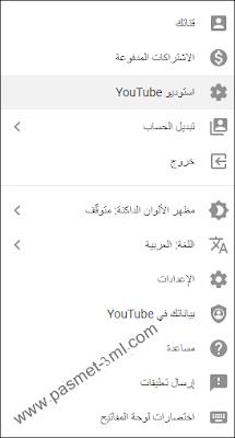 استوديو يوتيوب