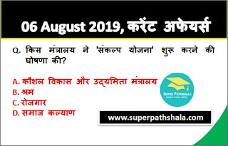 Daily Current Affairs Quiz 06 August 2019 in Hindi