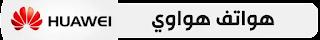 Prix Huawei Algérie