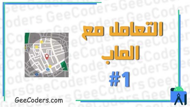 اندرويد ستوديو بالعربي   شرح كيفية التعامل مع Maping و الحصول على العنوان من المستخدم .