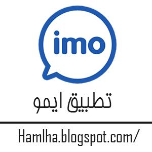 تحميل برنامج ايمو Imo مكالمات صوتية و فيديو مجاني يشبه واتس اب و فايبر