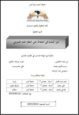 مذكرة ماستر: دور البلدية في الحفاظ على النظام العام العمراني PDF