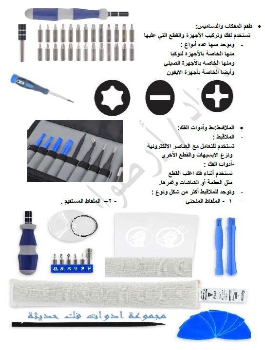 iphone repair tools