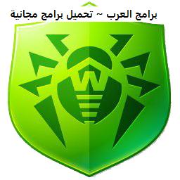تنزيل برنامج !Dr.Web Curelt لمكافحة الفيروسات وازالة ملفات التجسس