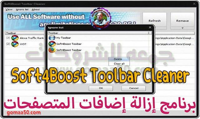 اقوي برنامج لإزالة إضافات المتصفحات  Soft4Boost Toolbar Cleaner 6.1.3.189