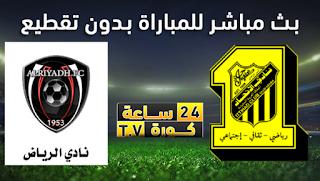 موعد مباراة الاتحاد والرياض بث مباشر بتاريخ 08-11-2019 كأس خادم الحرمين الشريفين