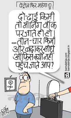 petrol price hike, common man cartoon, dearness cartoon, mahangai cartoon, Petrol Rates, petrolium