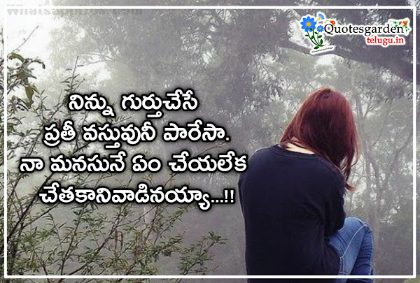sincere love quotes telugu