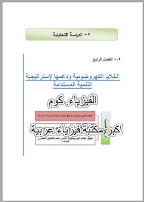 شرح نظام الخلايا الكهروضوئية pdf