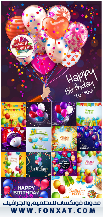 Happy Birthday Holiday Balloons And Gifts Collection