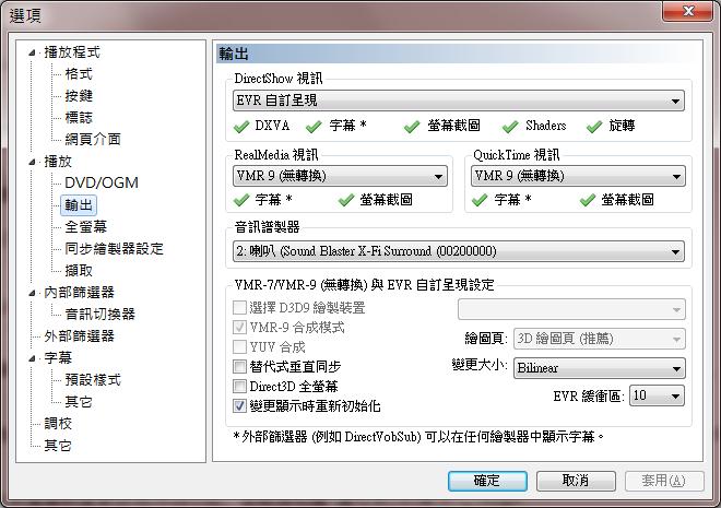 [How To] 影音播放器 MPC-HC 1.7.1 初學者設定教學 | 島民 No.86991066