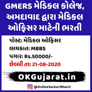 GMERS Medical Officer Recruitment