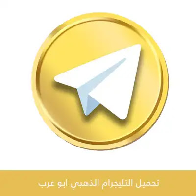 تحميل التليجرام الذهبي ابو عرب