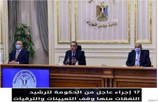 وقف كل التعيينات والترقياتوخفض بدلات الاجتماعات للموظفين وحظر الصرف على بعض الخدمات لترشيد نفقات مصر