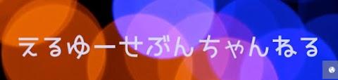 もうじき300人OVER!!Lu7 Channel