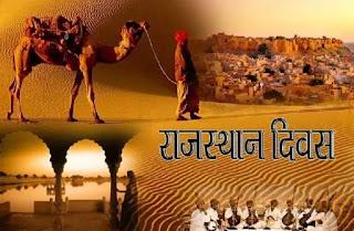 Rajasthan Divas2021(राजस्थान दिवस) : 30 March