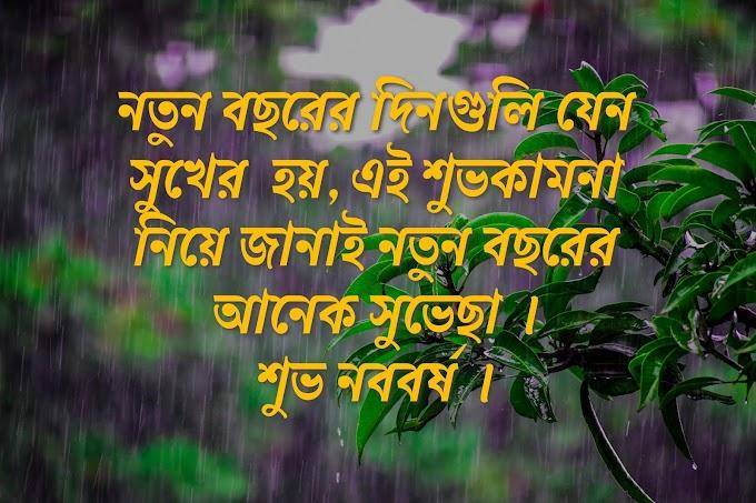 Shuvo noboborsho bangla kobita, suvo poila baisakh bangla sms By Fast2smsxyz