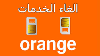 اكواد الغاء خدمات اورنج مصر 2021 الترفيهية والإخبارية