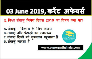 Daily Current Affairs Quiz 03 June 2019 in Hindi