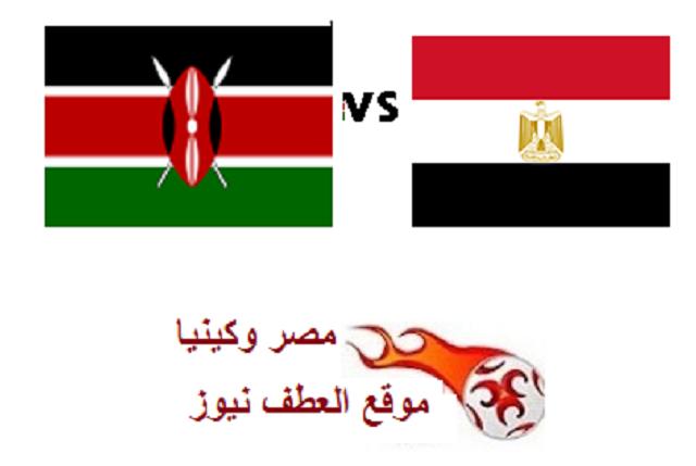 الجمهورية اون لاين: مشاهدة مباراة مصر VS كينيا بث مباشر بتاريخ 14-11-2019 تصفيات كأس أمم أفريقيا