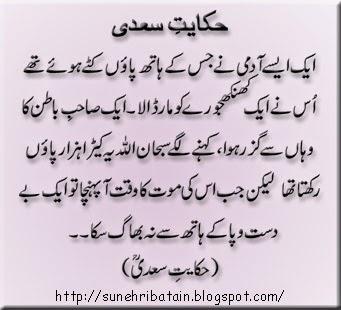 Mout ka waqt | Sunehri Batain, Aqwal-e-Zareen, Urdu Shayari