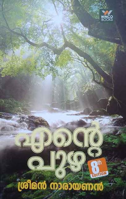 എന്റെ പുഴ      By ശ്രീമൻ നാരായണൻ