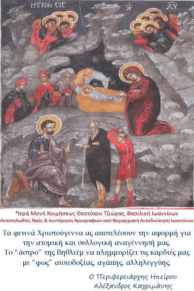 Χριστουγεννιάτικες ευχές από Περιφερειάρχη Ηπείρου