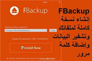 FBackup إنشاء نسخة كاملة لملفاتك وتشفير البيانات وإضافة كلمة مرور