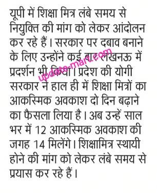 shiksha mitra latest news today