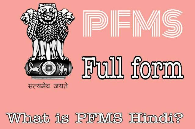 pfms-full-form-hindi