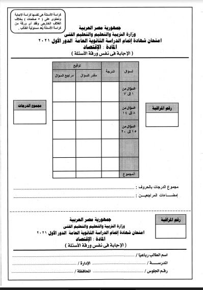 تحميل امتحان الاقتصاد والاجابات للصف الثالث الثانوي 2021 pdf
