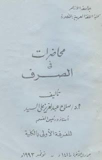 تحميل كتاب محاضرات في الصرف - صلاح عبد العزيز علي السيد pdf