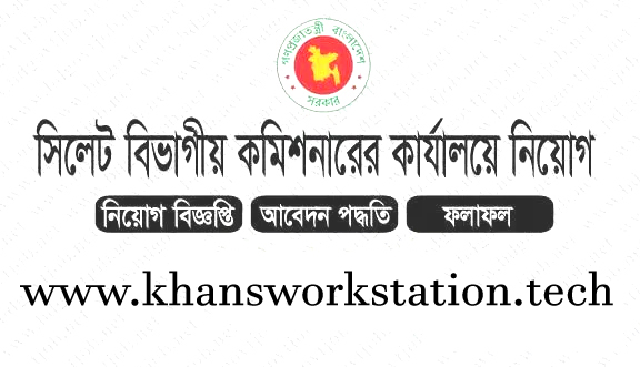 Sylhet Divisional Commissioner's Office Job Circular 2021