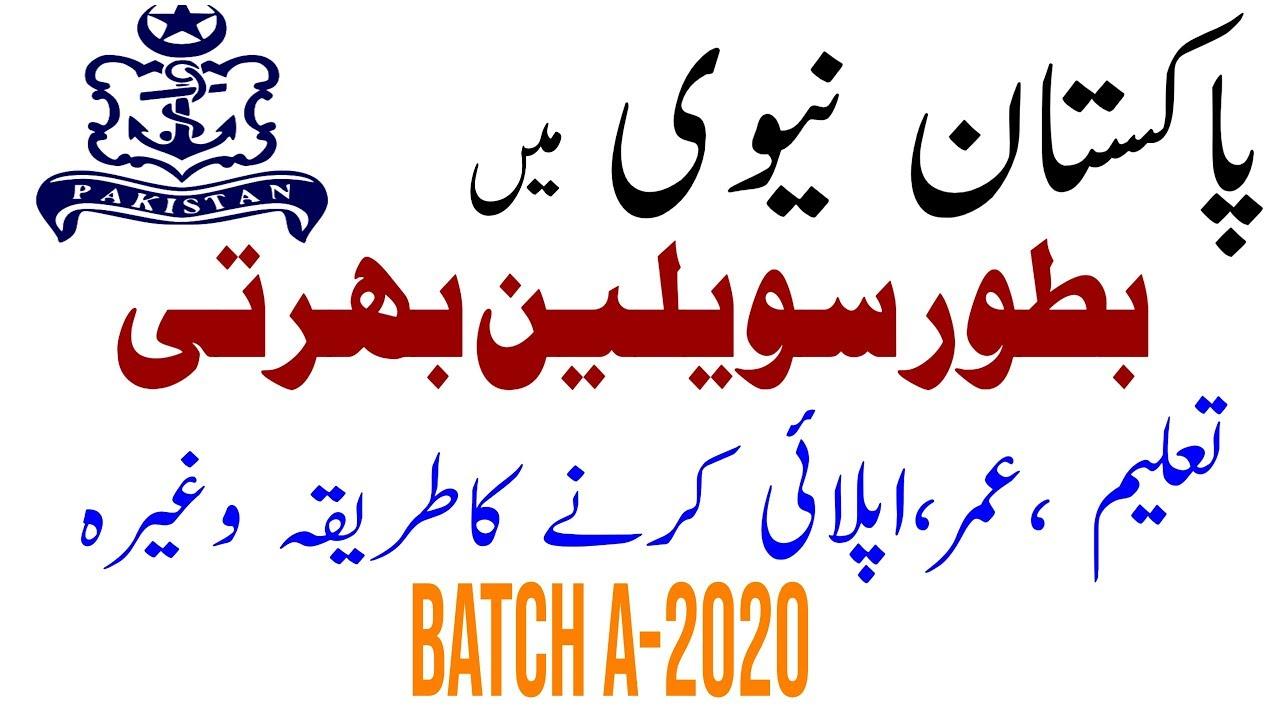 Join Pak Navy as Civilian A-2020 Batch Apply Online - Online