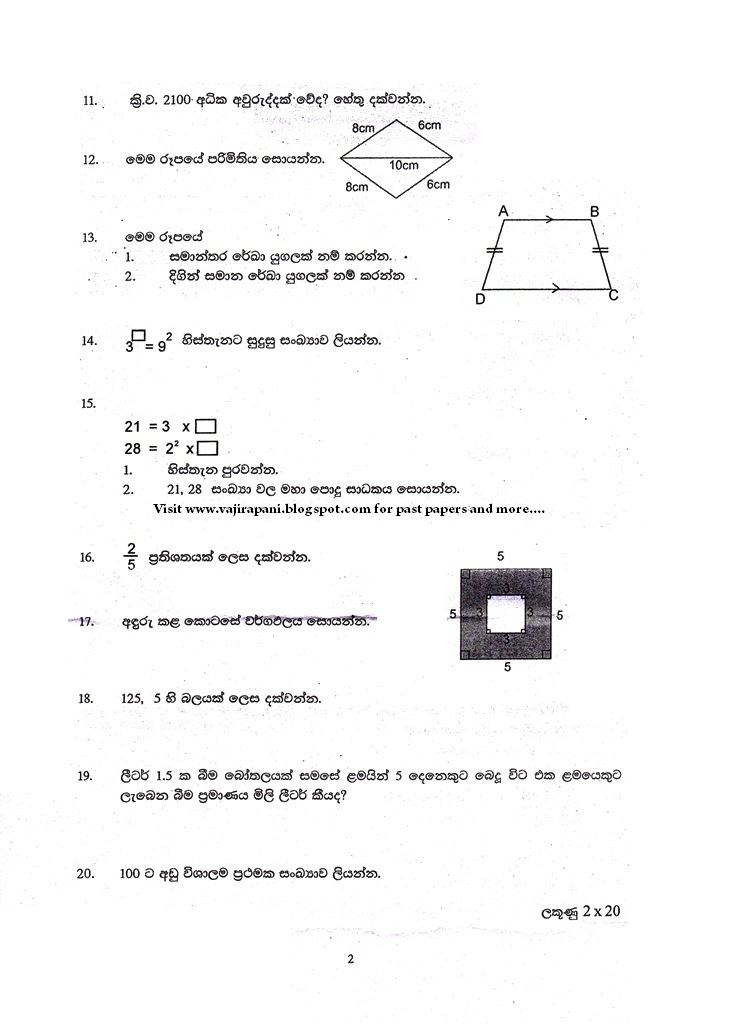 English exam papers for grade 6 in sri lanka