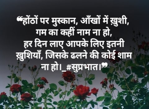 Latest 30+ Good Morning Status In Hindi | गुड मोर्निंग स्टेटस शायरी इन हिंदी