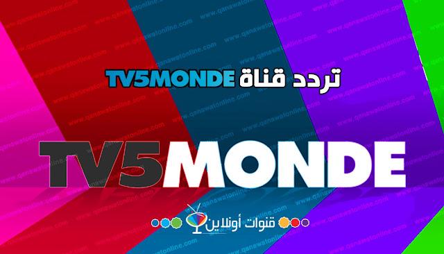 تردد قناة TV5 Monde الجديد
