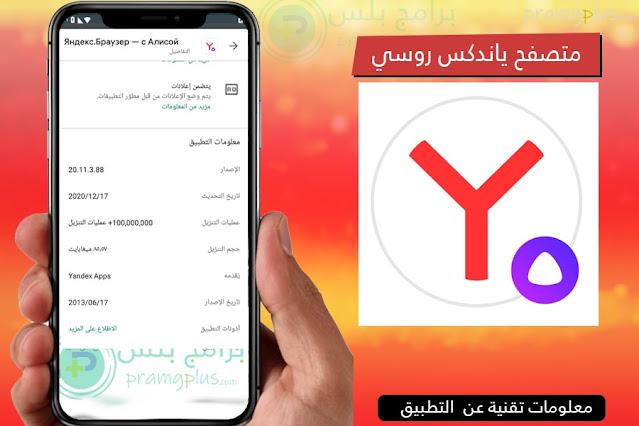 معلومات تنزيل متصفح yandex