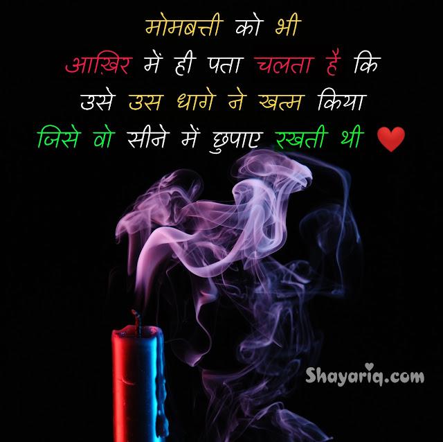 Hindi photo shayari, candle shayari, hindi photo Quotes, hindi photo status, hindi photo poetry, hindi photo status