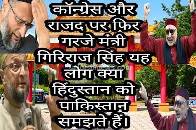 कॉन्ग्रेस और राजद पर फिर गरजे मंत्री गिरिराज सिंह यह लोग क्या हिंदुस्तान को पाकिस्तान समझते हैं